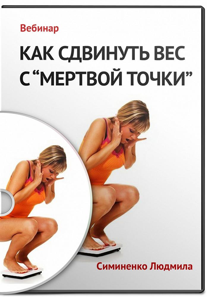 Эффект плато при похудении: что делать, если вес остановился?