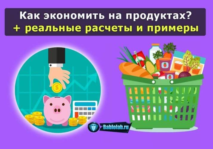 Тотальная экономия: какснизить расходы, еслиитак мало тратишь