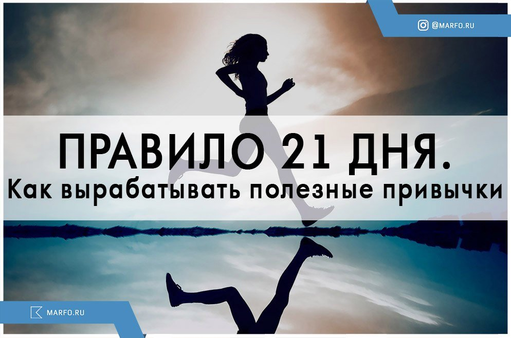 Привычка за 21 день: формирование, выработка и закрепление привычки