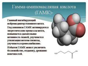 Габа или гамк (гамма-аминомасляная кислота): применение в спортивном питании, где содержится и как принимать добавку