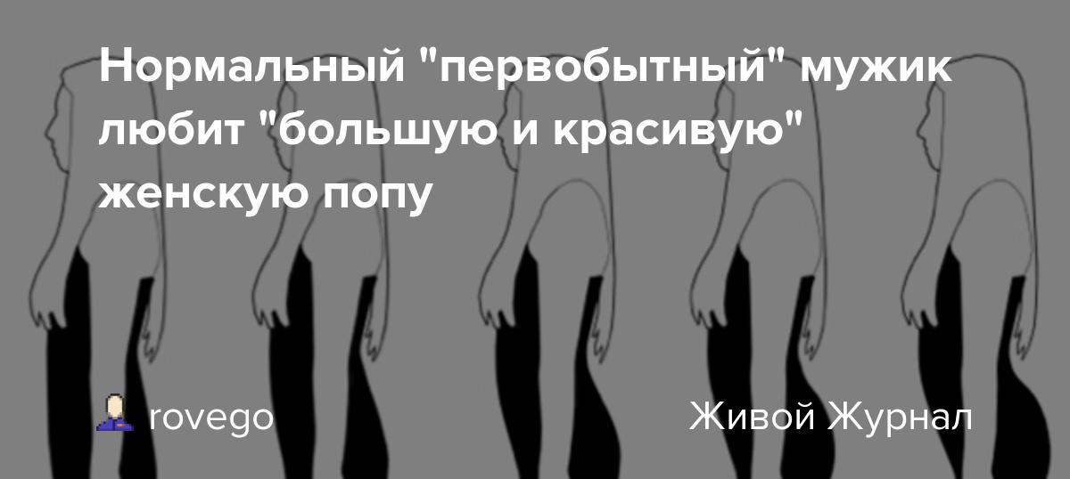 ᐉ почему мужчинам нравится трогать женскую попу? почему парни трогают девушек за попу - mariya-mironova.ru