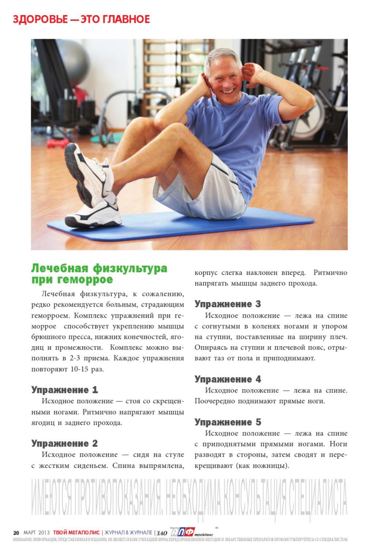 Можно ли заниматься спортом при геморрое - физические нагрузки и спорт: геморрой, фитнес и бодибилдинг