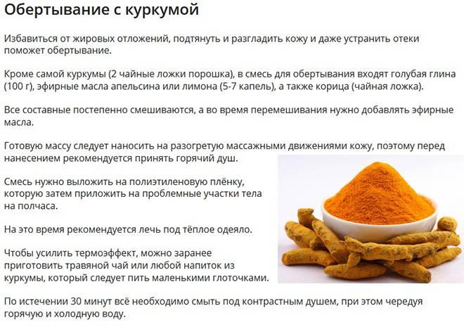 Куркума: полезные свойства, правила применения и рецепты
