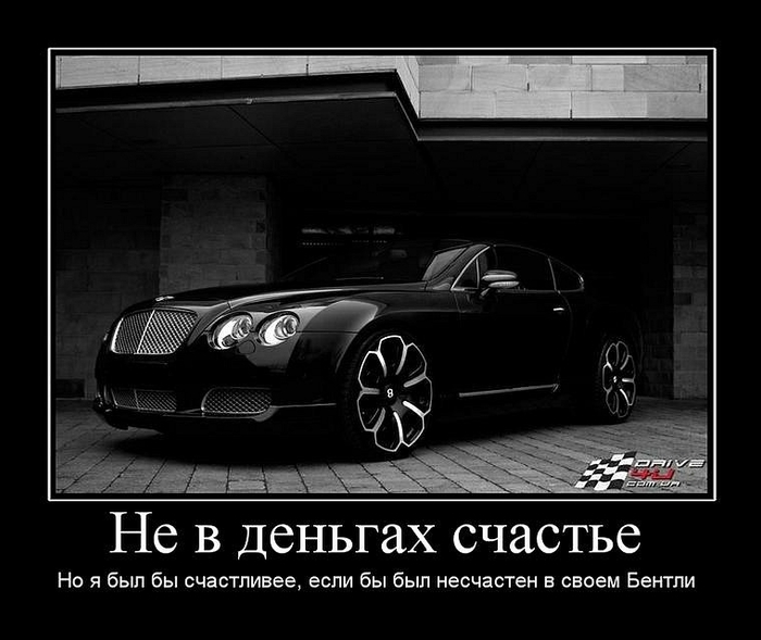 Тем, кто верит, что счастье не в деньгах, а в их количестве | em