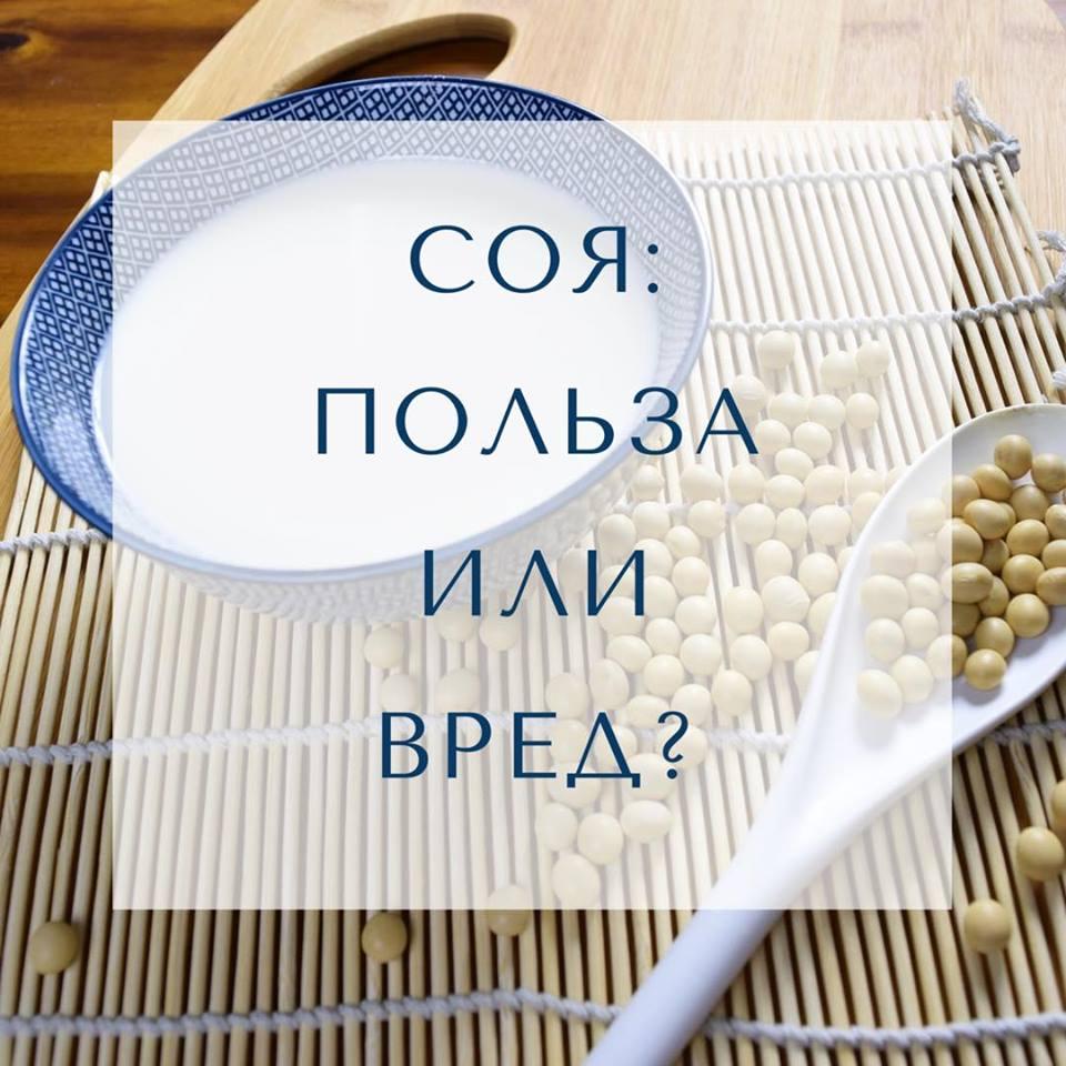 Соя — польза и вред - спорное и бесспорное | волшебная eда.ру
