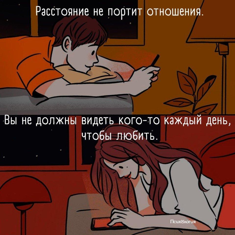 Возможны ли отношения на расстоянии