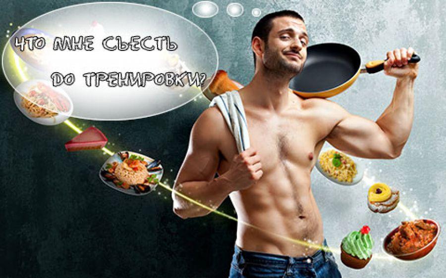 Питание до и после тренировки для набора мышечной массы. питание при тренировках на массу