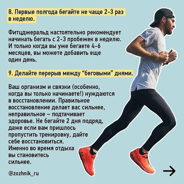 Как правильно бегать по утрам