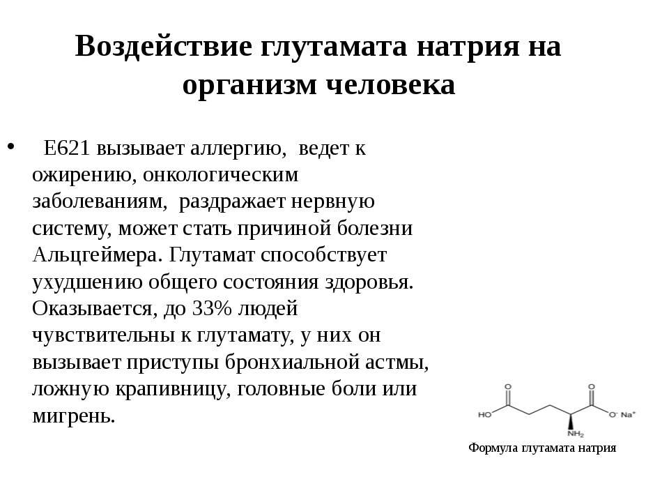 Глутамат натрия —усилитель вкуса e621. где содержится и в чем вред?