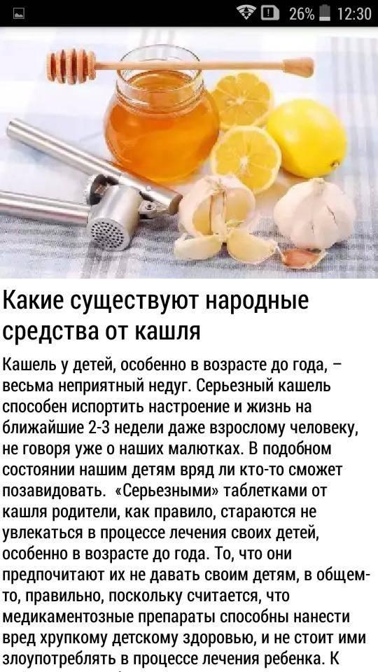 Эффективные народные средства от сухого кашля взрослым и детям   компетентно о здоровье на ilive