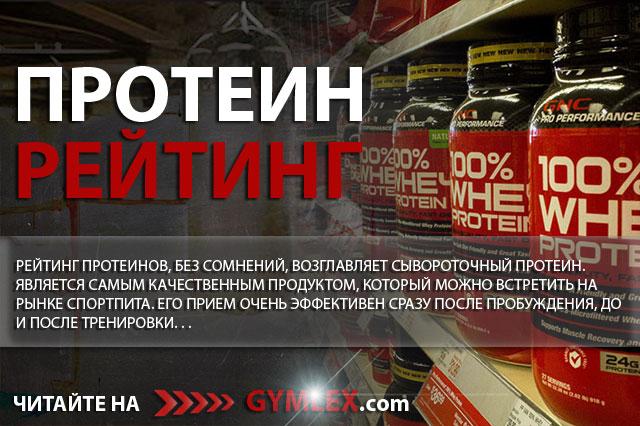 Рейтинг российских протеинов: обзор лучших производителей, применение, отзывы