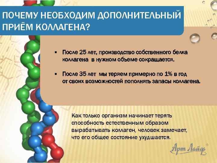 Коллаген – что это такое и для чего он нужен - ppvkvadrate.ru