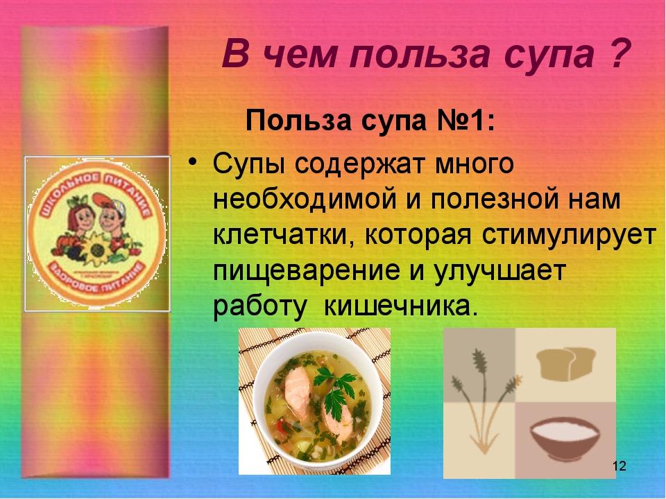 Чем полезен суп-пюре, польза и вред супов-пюре для организма человека