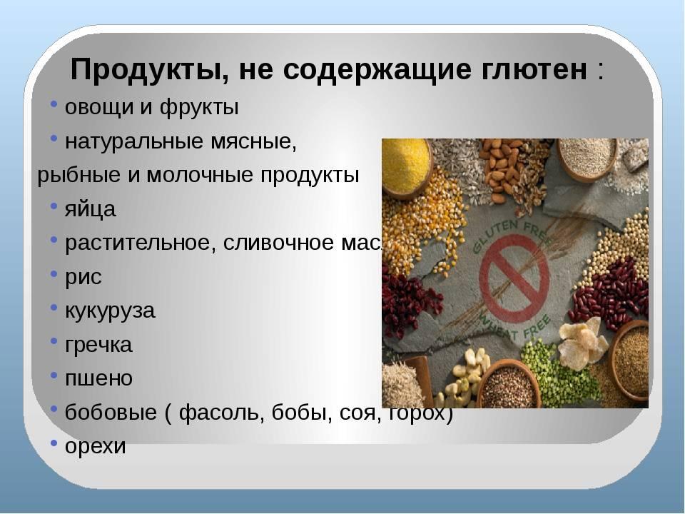 Безглютеновая диета: меню на неделю, список продуктов