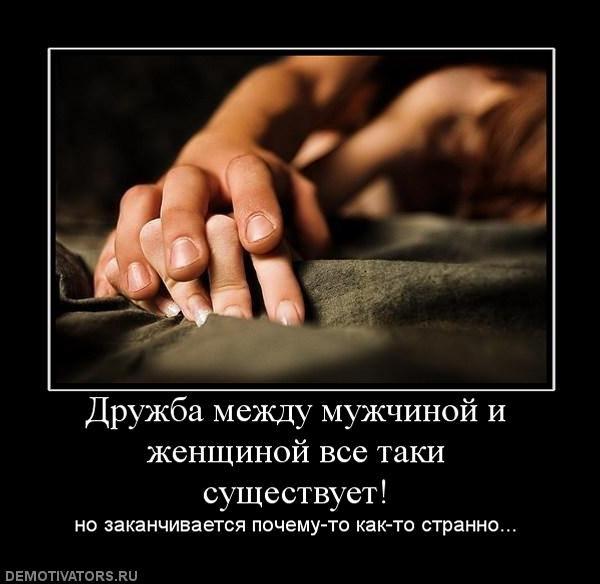 Дружба между мужчиной и женщиной: существует ли она с точки зрения психологии?