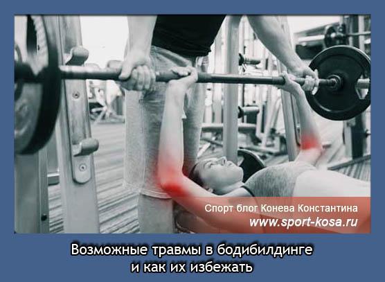 Травмы в бодибилдинге- разновидности и профилактика | бодибилдинг и фитнес программы тренировок, как накачать мышцы, сбросить лишний вес