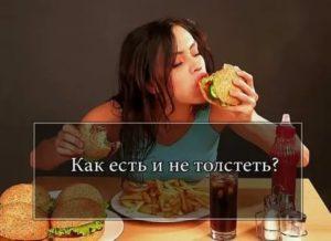 Почему люди едят и не толстеют | причины худобы и стройности