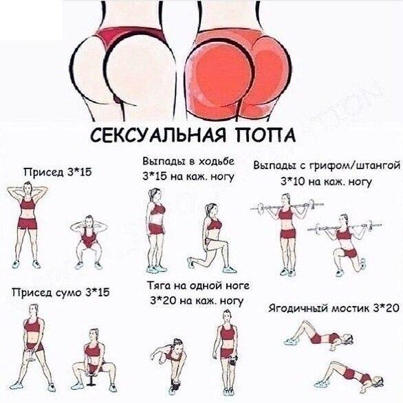 Как увеличить попу и бедра в домашних условиях без операции? | dlja-pohudenija.ru