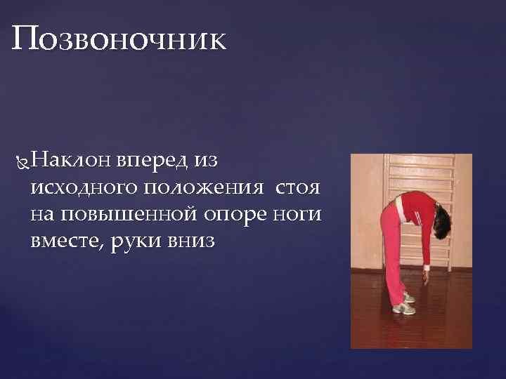 Наклоны вперед | гто-нормы.ру