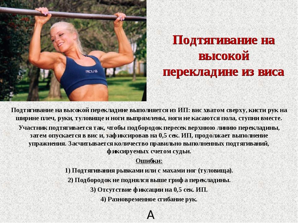 Программа тренировок на турнике для начинающих на массу, рельеф и силу