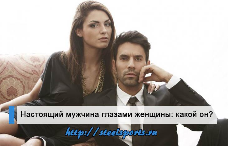 Настоящий мужчина глазами женщины