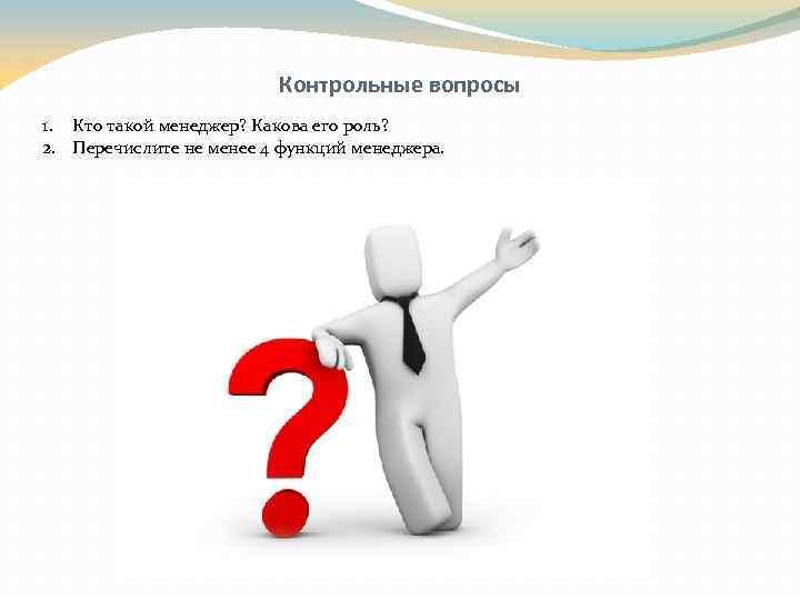 Какова роль мужчины в семейном союзе с женщиной? | 101я