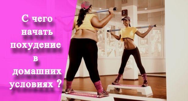 Как правильно худеть? с чего начать процесс похудения?