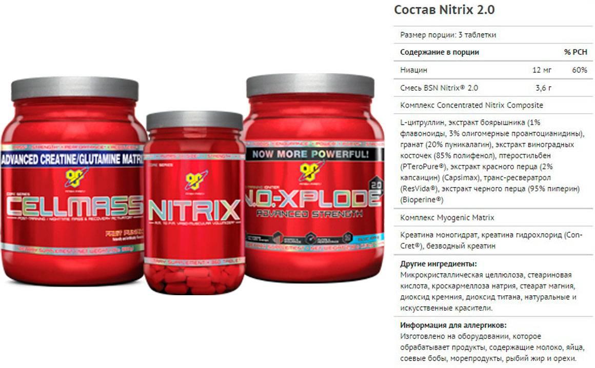 Каков наилучший способ взять bsn nitrix 2. 0? 2020 - the healthy post