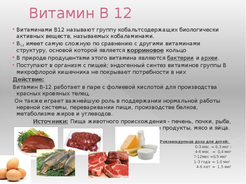 Витамин в12. в чем его польза.основные источники