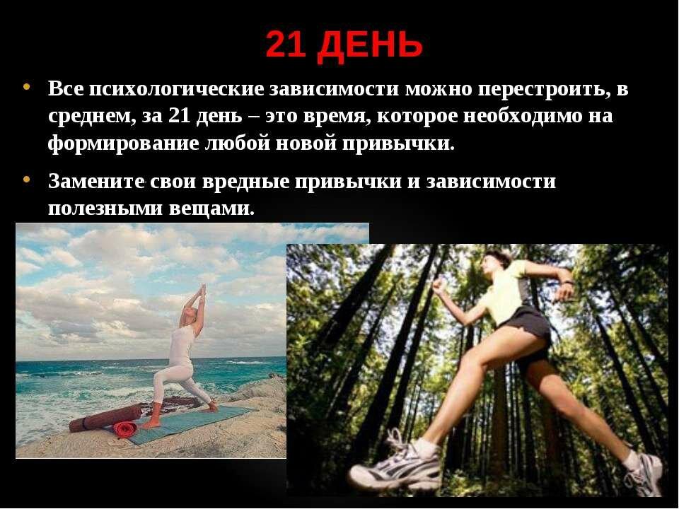 Забудьте о21 дне. сколько времени нужно, чтобы насамом деле сформировать полезную привычку