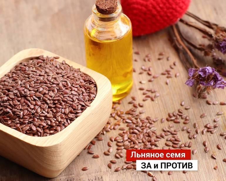 Семена льна: польза и вред для здоровья.