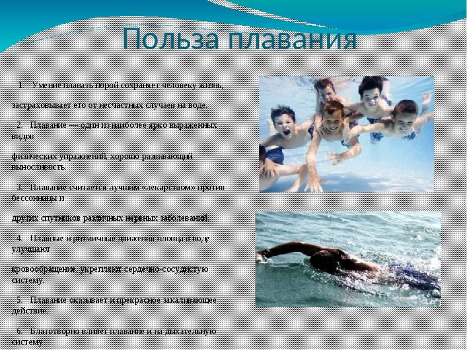 Плавание в бассейне - показания и противопоказания
