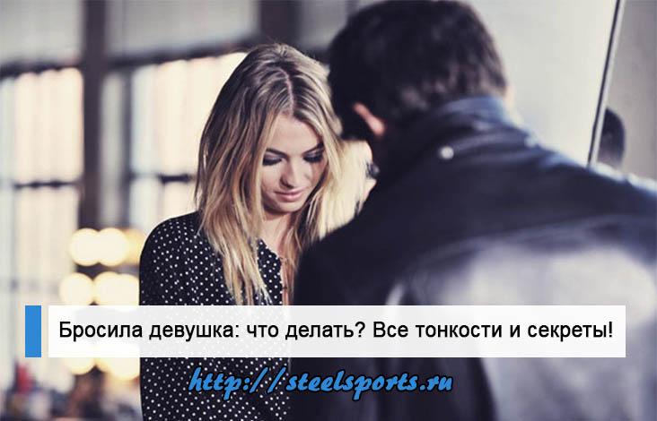 Как расстаться с девушкой: как правильно и красиво разорвать отношения с женщиной, которая тебя любит или которую сам очень любишь, советы как забыть ее