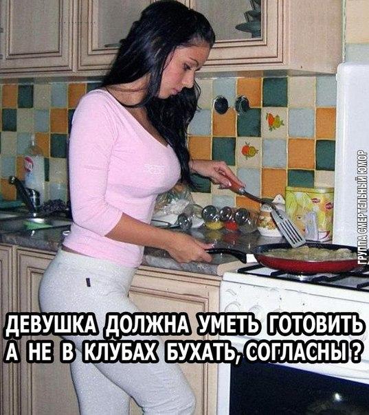 Должна ли девушка уметь готовить? шокирующая правда! девушке и мужчине | домашних условиях или в тренажерном зале