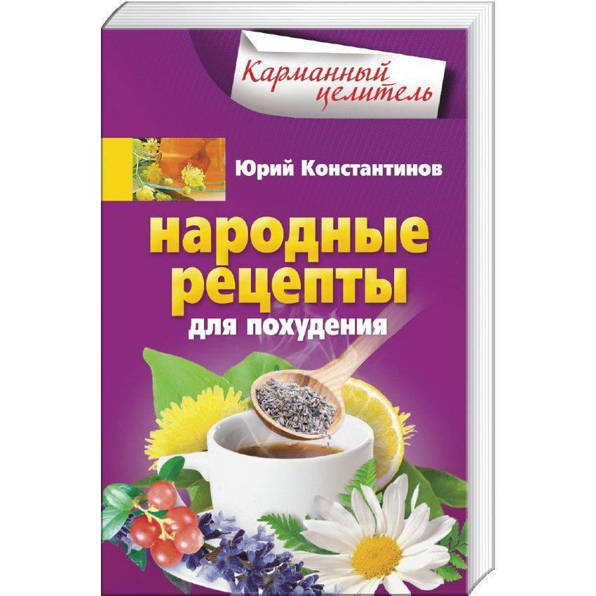 Народные средства для похудения в домашних условиях - allslim.ru
