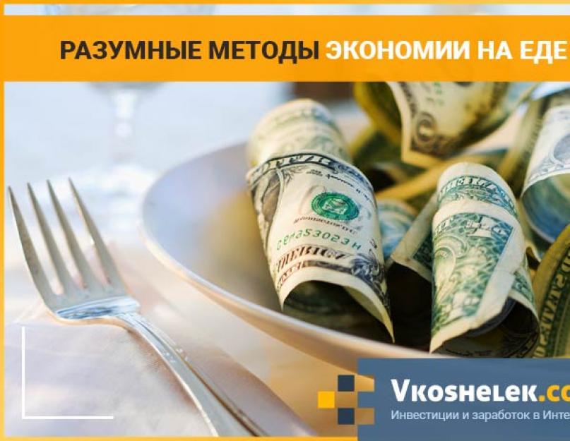Как экономить деньги на продуктах питания без вреда для здоровья