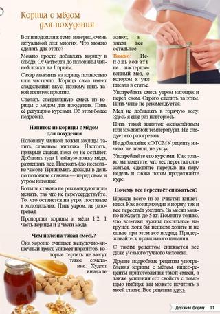 Корица для похудения — секреты эффективного применения