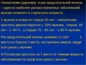 Размеры аденомы простаты:норма,симптомыопухоли большого размера,как остановить рост иуменьшитьобъем гиперплазии предстательной железы, узи, лечениев 60 лет | prostatitaid.ru