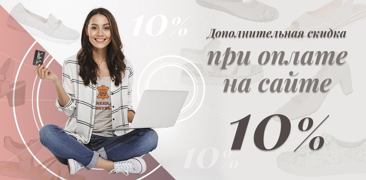Акции, скидки, каталоги магазинов москвы  - skidkaonline.ru