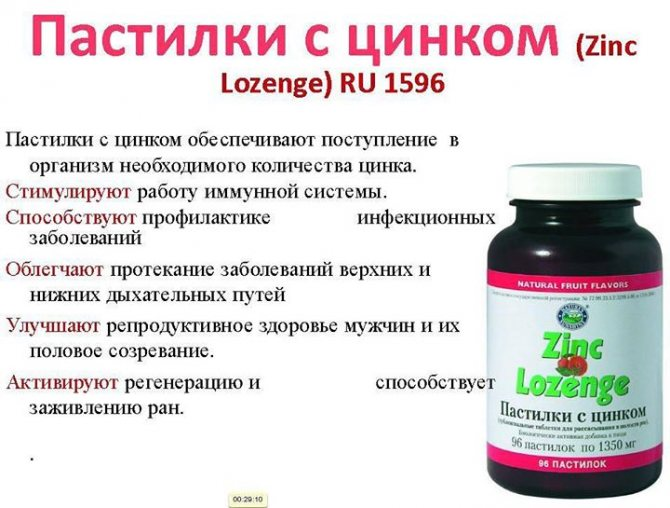 Польза цинка для организма, какой цинк лучше принимать, в какой дозировке