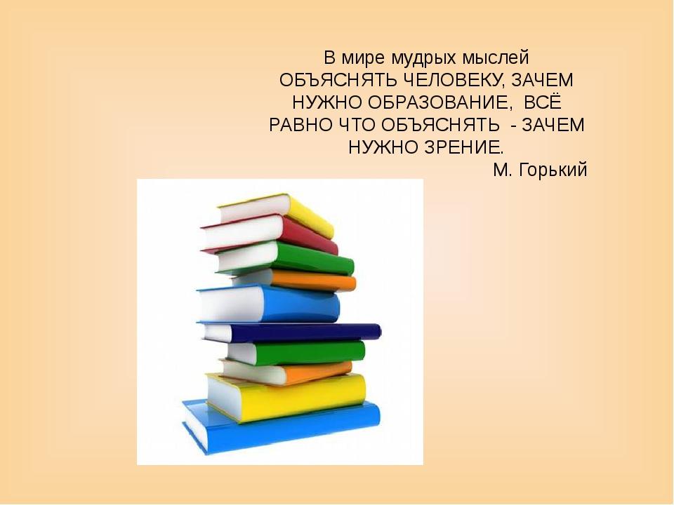 Роль знаний в жизни человека сочинение