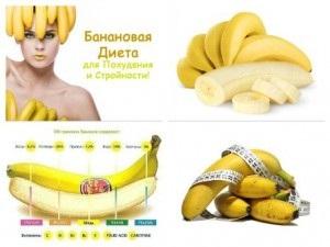 Да, бананы можно есть при похудении, потому что в них…