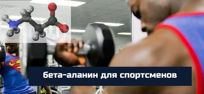 Бета-аланин: свойства, дозировки и применение в спорте
