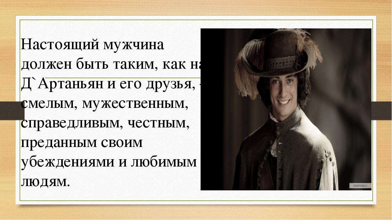 В чем суть мужчины? каким он должен быть? :: syl.ru