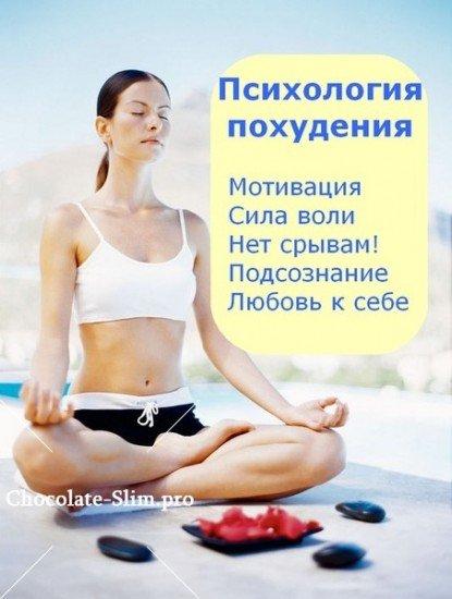 Психология похудения: психологические книги, приемы, тренинги по питанию, сам себе психолог, советы как похудеть | customs.news
