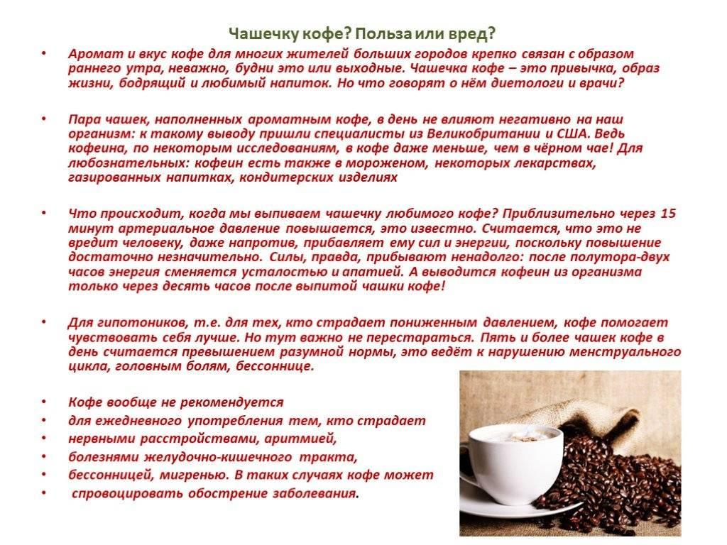 Что полезнее – кофе или чай