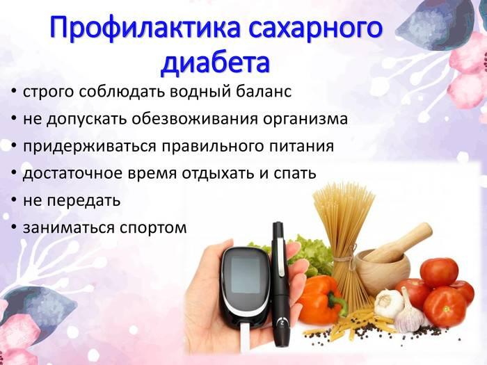 Комплексная профилактика осложнений диабета