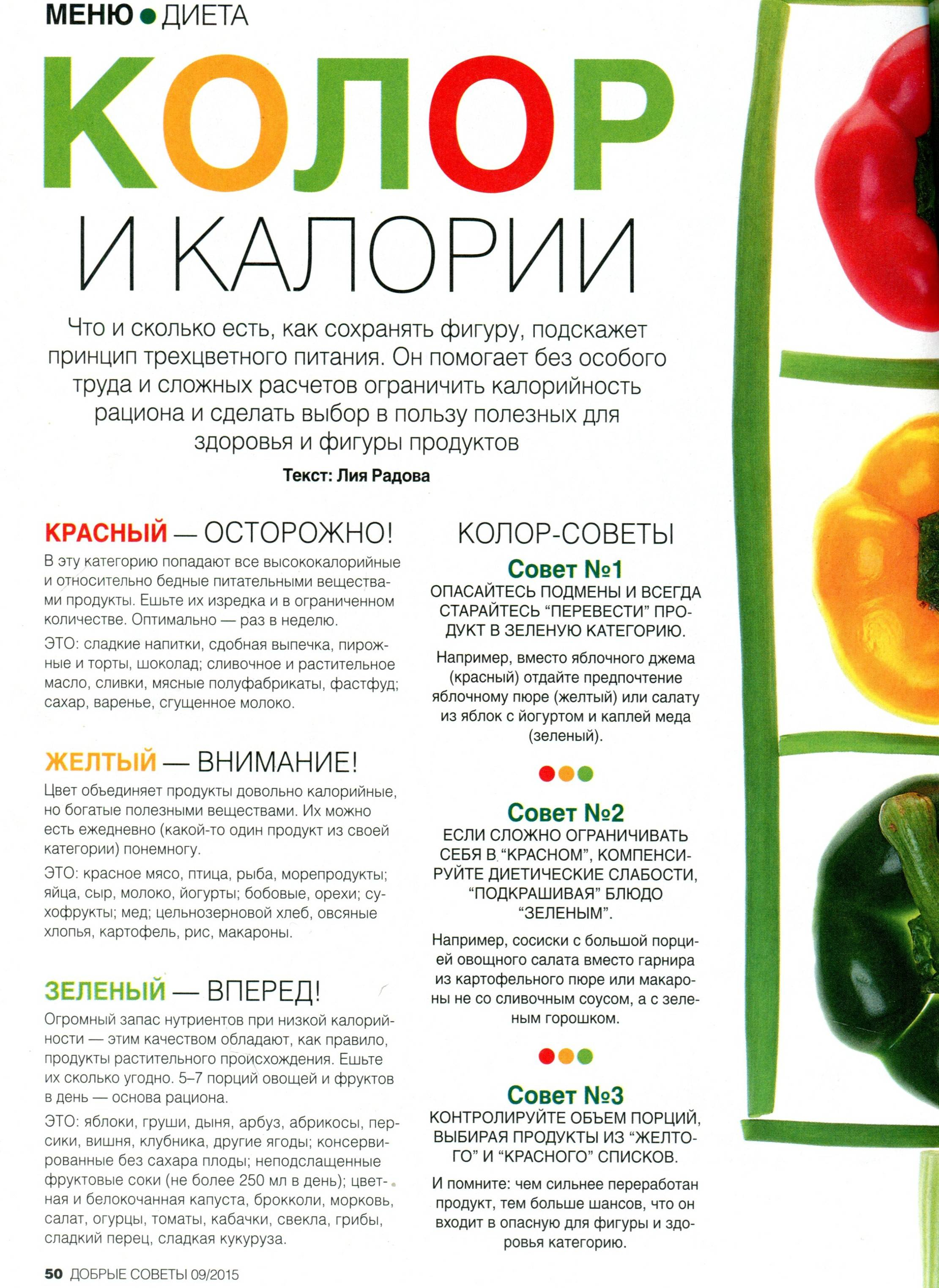 Сколько калорий в яблоке: в одном зеленом, красном, в сушеных