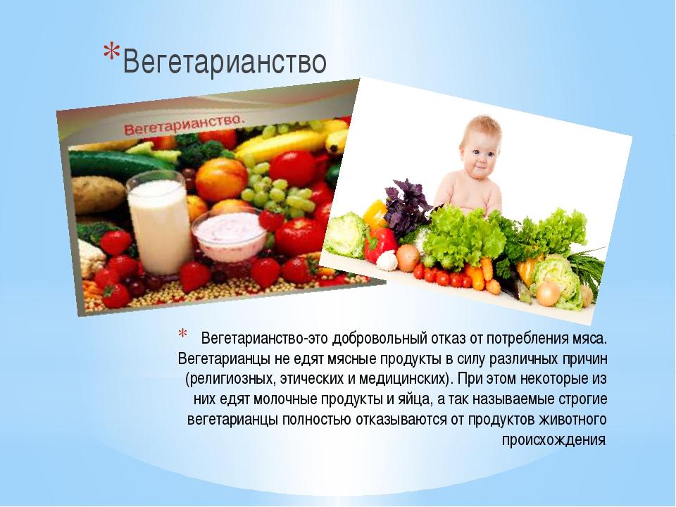 Веганская диета. принципы, нюансы, рацион