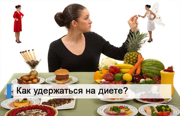 Что делать, если сорвалась с диеты и наелась